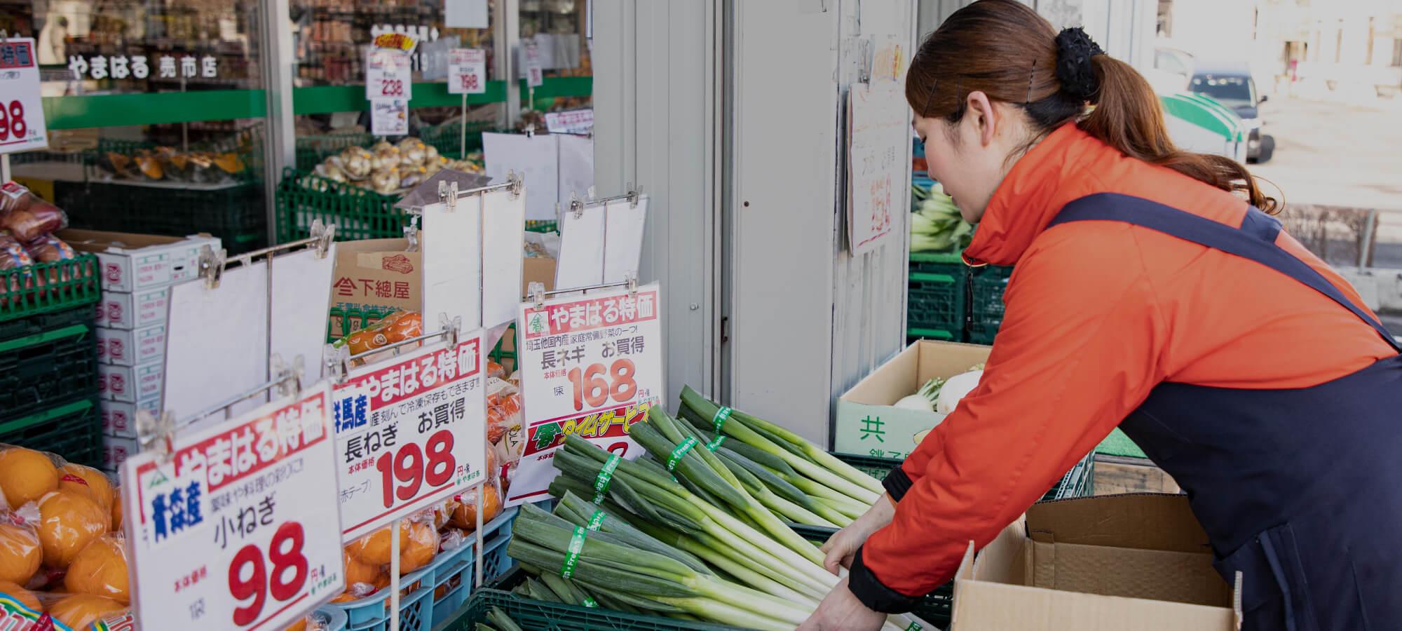 青森県八戸市の生鮮食品スーパー やまはる