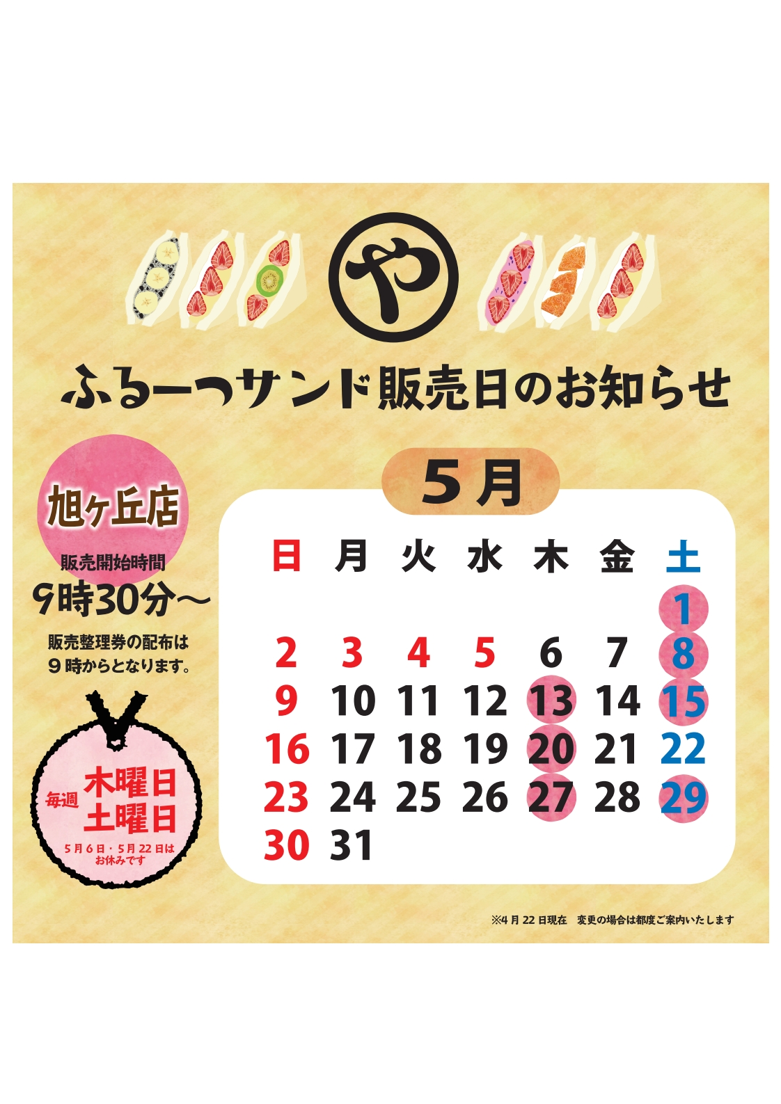 【2021年5月】ふるーつサンド販売日のお知らせ