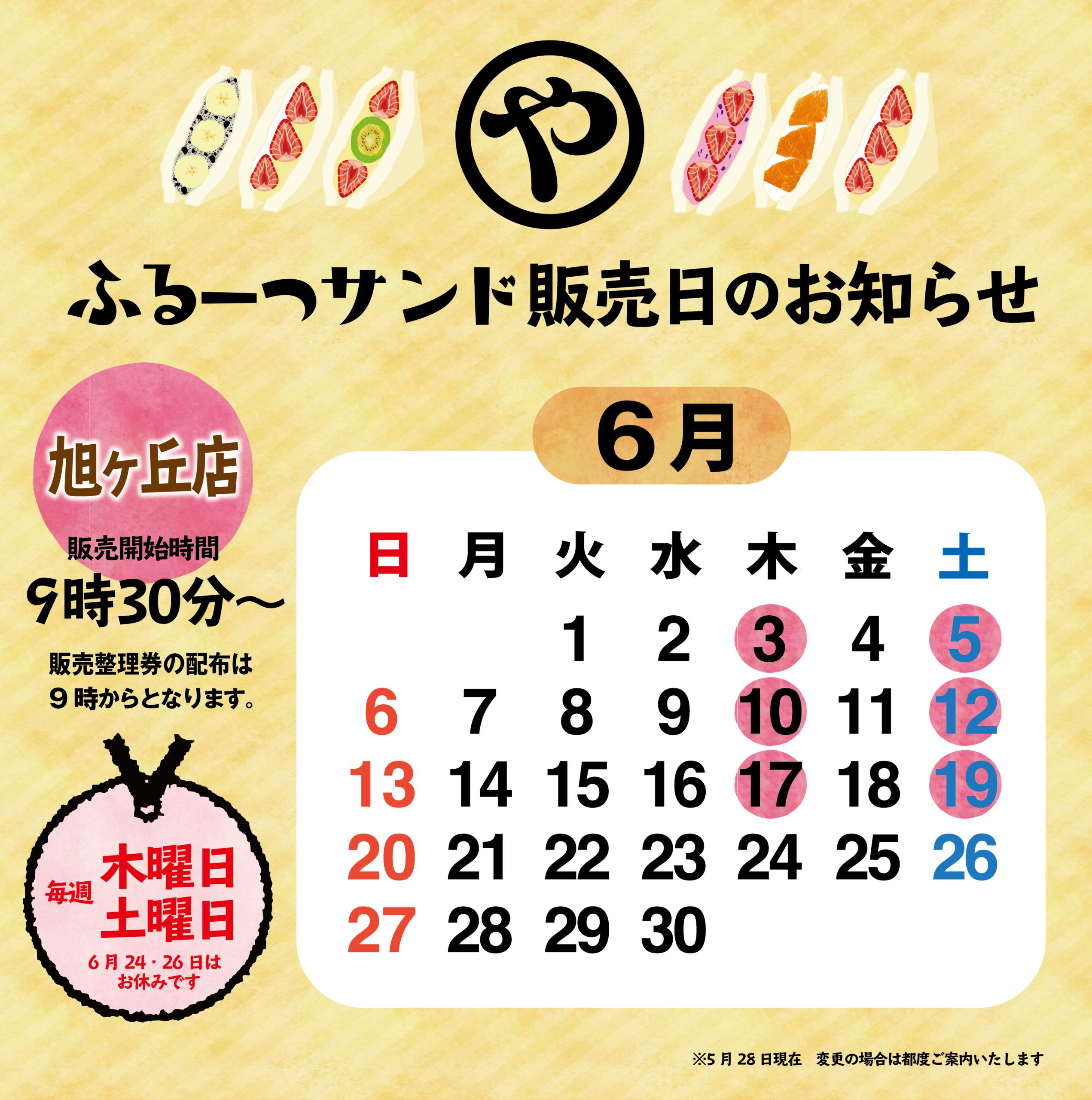【2021年6月】ふるーつサンド販売日のお知らせ