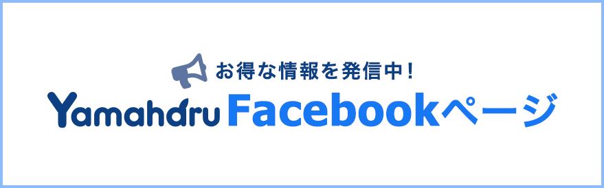 やまはるFacebookページ